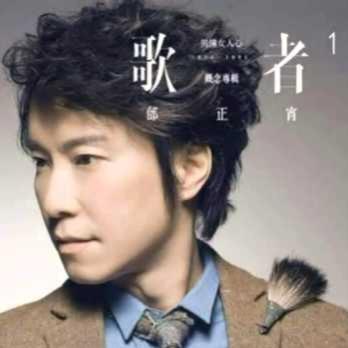 邰正宵 - 情難枕 (癡心換情深 - 國語版) - Lyrics and Music by 邰正宵 Samuel Tai arranged by MzShellster | Smule