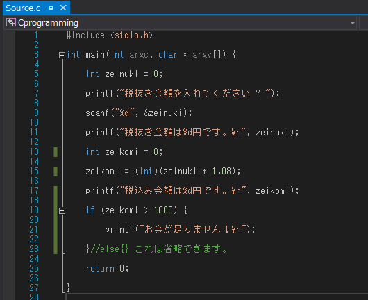 條件分岐のif文 | 小學生から始めるC言語プログラミング