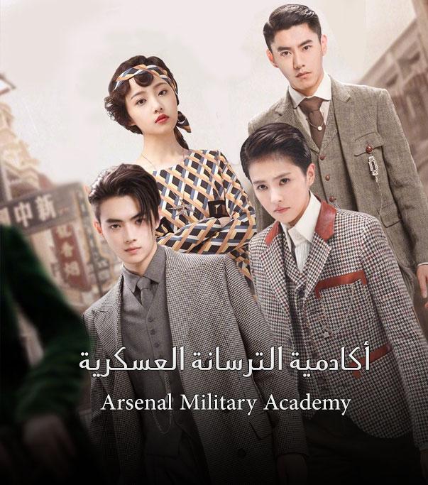 اكادمية الترسانة العسكرية Arsenal Military Academy