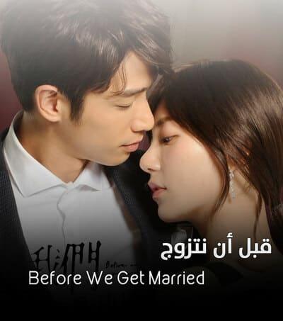 قبل ان نتزوج Before We Get Married