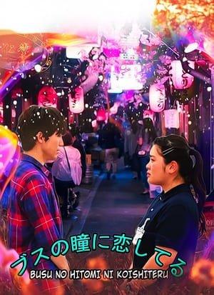 واقع في حب عيون فتاة قبيحة Busu no Hitomi ni Koishiteru