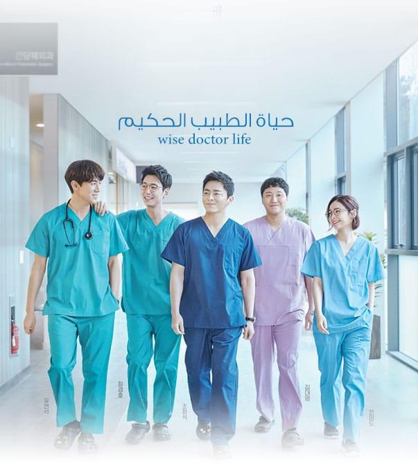 حياة الطبيب الحكيم wise doctor life