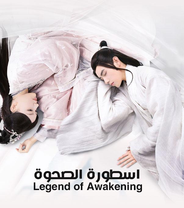 اسطورة الصحوة Legend of Awakening