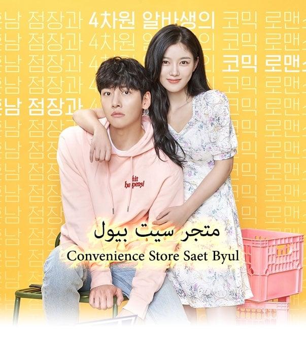 متجر نجمة الصباح Convenience Store Morning Star