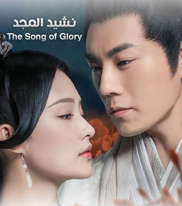 نشيد المجد the song of glory