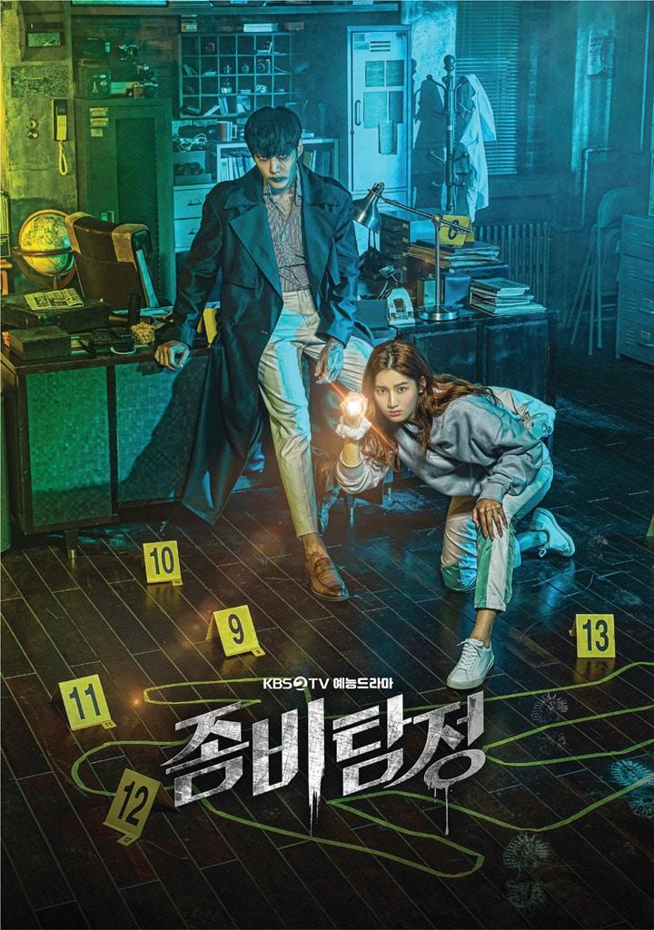 المحقق الزومبي zombie detective