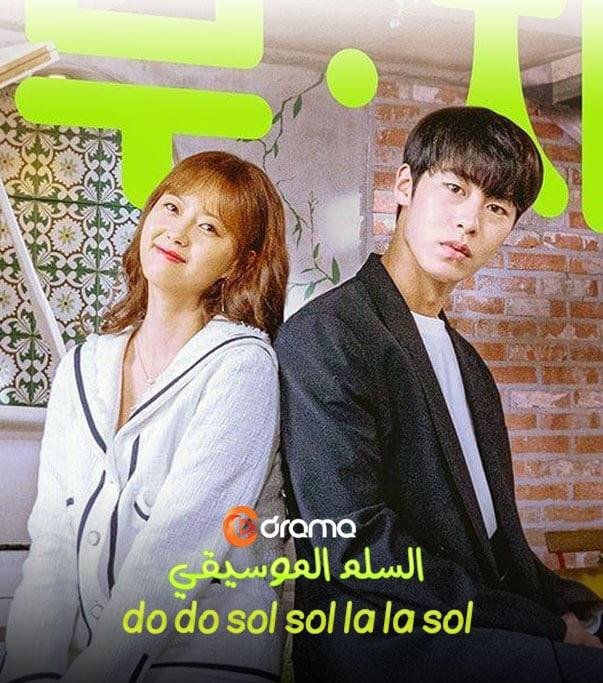 السلم الموسيقي Do Do Sol Sol La La Sol