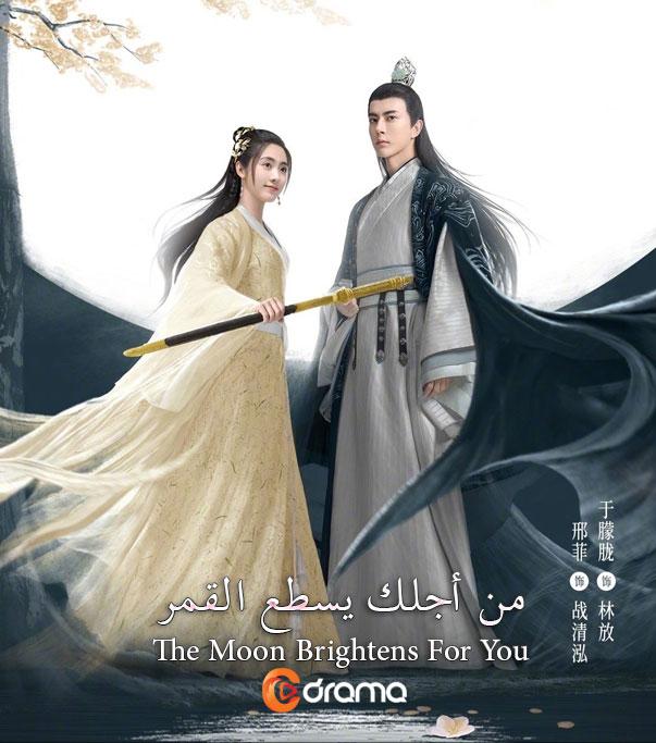 من أجلك يسطع القمر The Moon Brightens For You