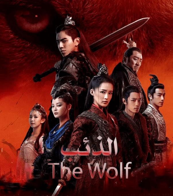 الذئب The Wolf