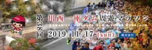 【11/17】一庫マラソン
