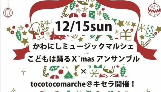 【12/15】かわにしミュージックマルシェ こどもは踊る Xmasアンサンブル× tocotoco marche