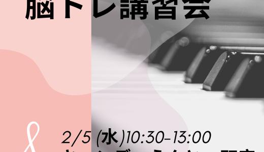 【2/5】ピアノを使った脳トレ講習会
