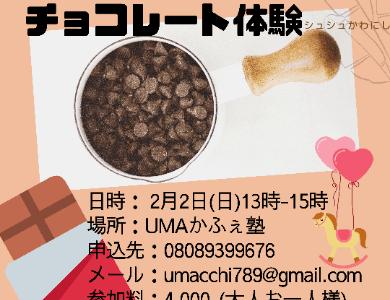 【2/2】生カカオから手作りチョコレート体験