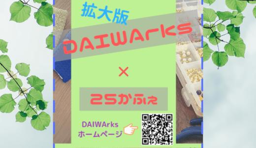 【2/27】拡大版DAIWArks×25cafe@原田邸