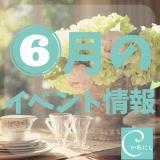 【6/23更新】2020年6月イベント★川西市