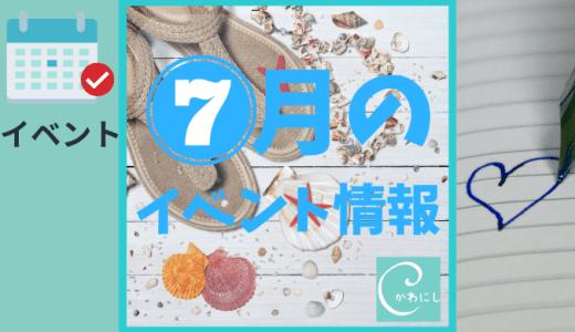 【7/15更新】2020年7月イベント★川西市