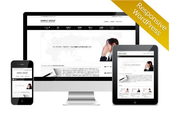 ワードプレス レスポンシブデザイン テンプレートNo240