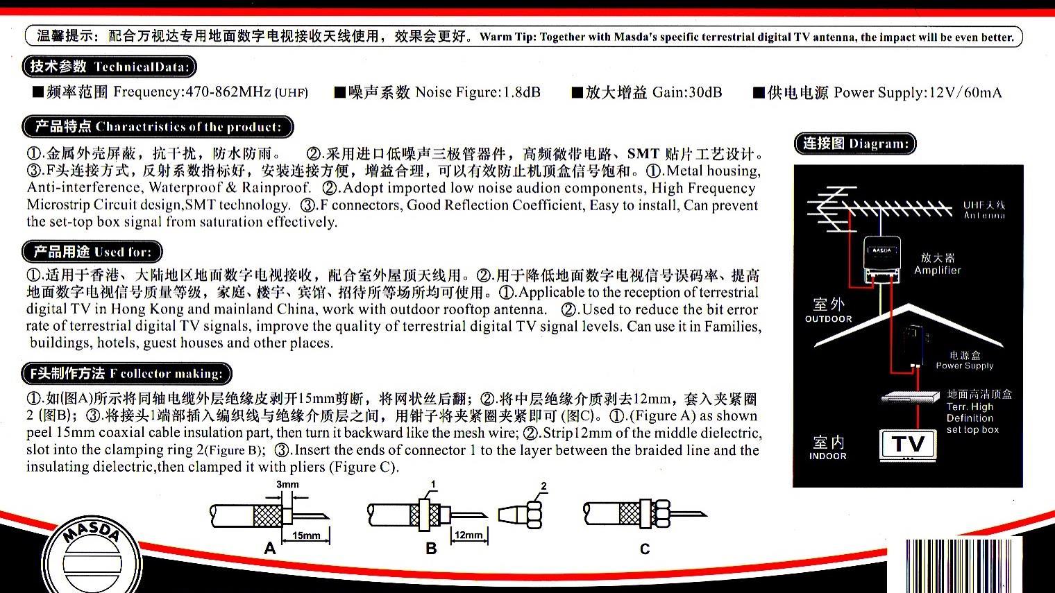 hight resolution of hdtv analog digital tv signal uhf amplifier filter booster 30db