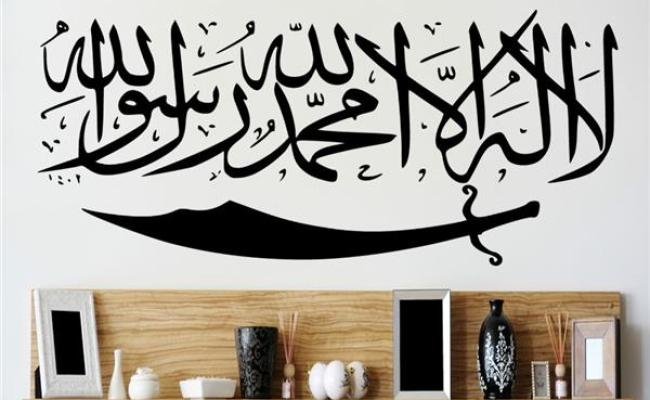 Islamic Wall Stickers Wall Art Home End 8 1 2020 12 15 Am