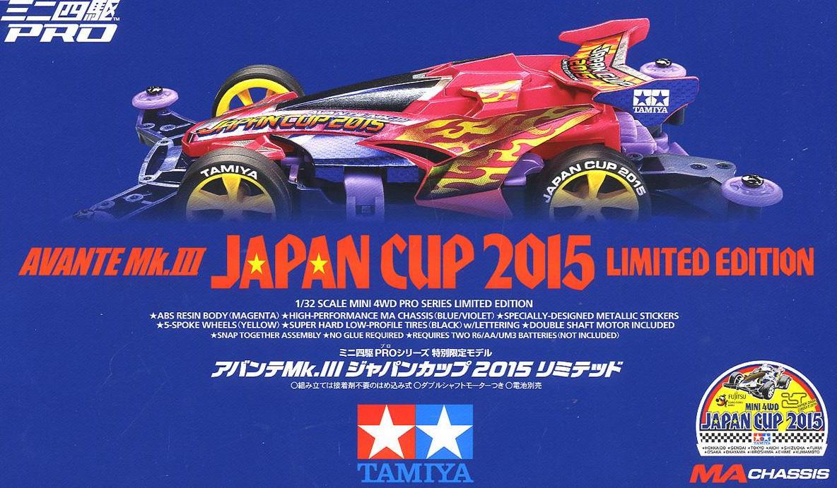 hight resolution of tamiya mini 4wd 1 32 95087 avante mk iii japan cup 2015 limited