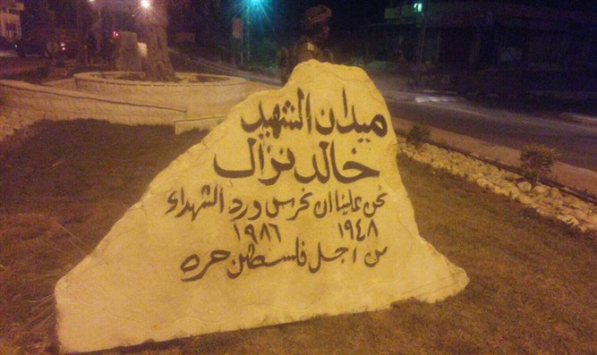 Monument honors terrorist Khaled Nazzal,