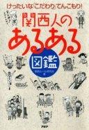 関西人の「あるある」図鑑