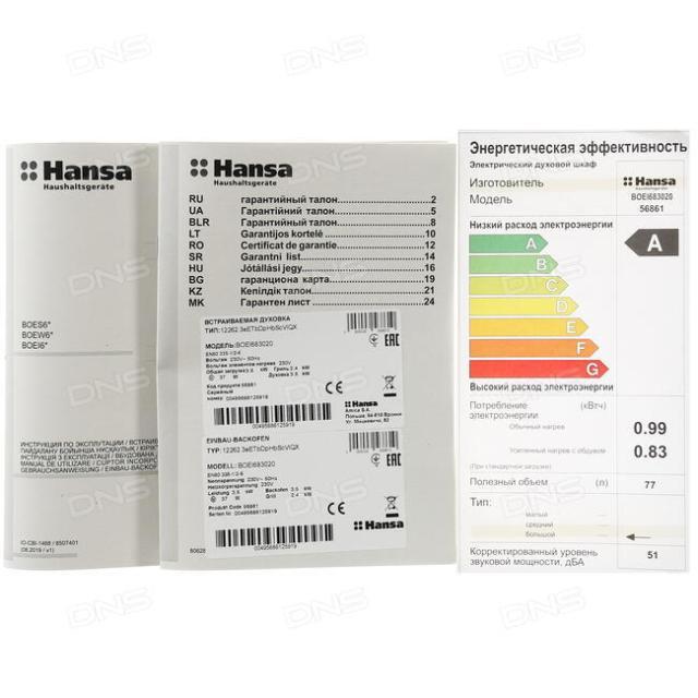 Image result for Hansa BOEI683020