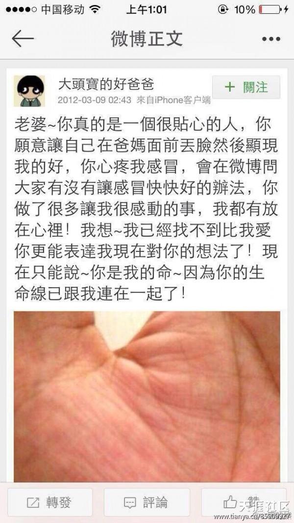 「羅志祥」開分身帳號和「周楊青」談戀愛!兩人多年來的肉麻對話記錄全部曝光了!這也太害羞了...