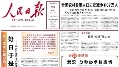 चीन के प्रमुख कागज के सामने से शी जिनपिंग अनुपस्थित थे
