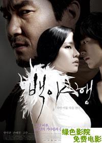 《白夜行》線上觀看 - 愛情電影 - 5k電影網