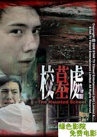 《校墓處》線上觀看 - 恐怖電影 - 5k電影網