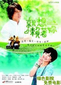 《就想賴著你 》線上觀看 - 臺灣電視劇 - 5k電影網