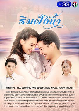 《在水一方》線上觀看 - 泰國電視劇 - 5k電影網