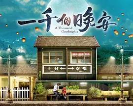 《一千個晚安》線上觀看 - 臺灣電視劇 - 5k電影網