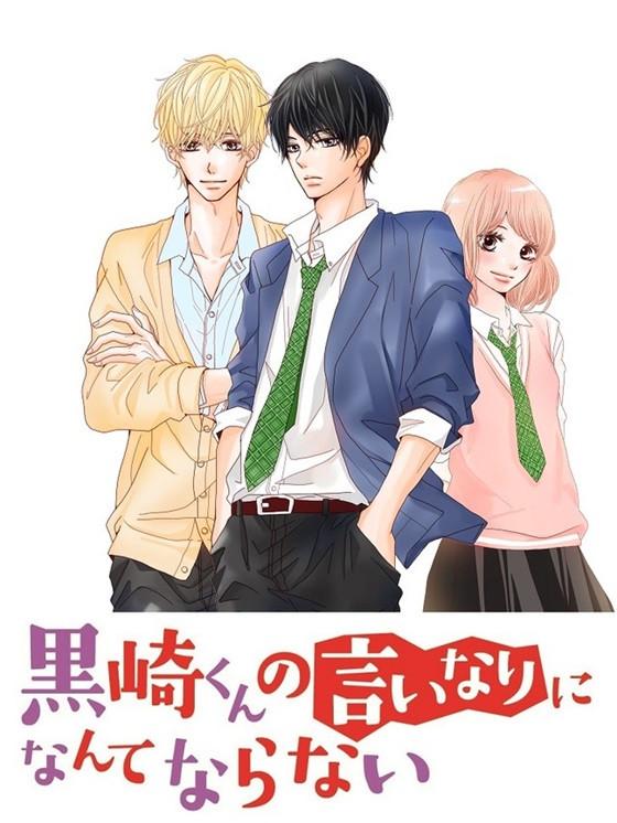 Kurosaki Kun No Iinari Ni Nante Naranai : kurosaki, iinari, nante, naranai, Kurosaki-kun, Iinari, Nante, Naranai, Live-Action, Movie, Slated, Manga, Spoilers, MangaHere, Mobile