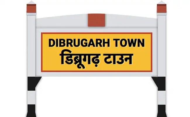 New Master Plan For Renovation Of Assam's Dibrugarh Under Centre Scheme