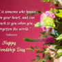 Happy Friendship Day 2018 10 Quotes On Friendship To Make