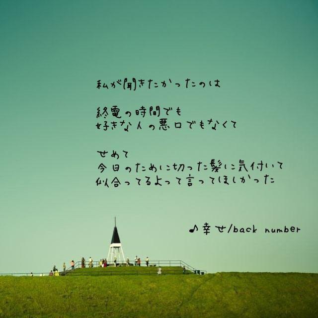 back number 歌詞畫5の拡大畫像 - back number 各楽曲の素敵な歌詞畫をご紹介!