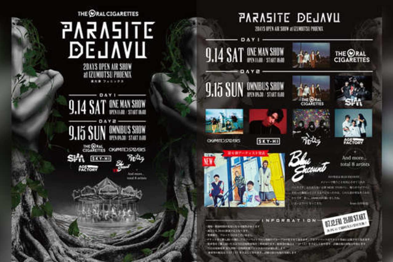 The Oral Cigarettes主催<parasite Dejavu>、day2第六弾発表にblue