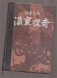 《崇文書局專業二手書與舊書》-賣『瀛寰搜奇----讀者文摘』 - 露天拍賣
