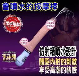 趣啪啪 會噴水的按摩棒 模擬射精 G點按摩棒 噴水 AV棒 按摩器 高潮 按摩器 潮吹 仿真陰莖 大老二 - 露天拍賣