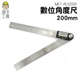 【頭手工具】MET-ALG200 數位角度尺200MM 量角器 萬用能角尺 電子量角器 木工高精度 角度測量儀多功能 - 露天拍賣