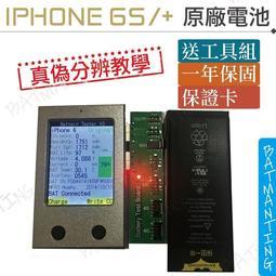 ※一年保固※《曼霆DIY》全新原廠 iPhone 6S / plus 電池更換 維修包 蘋果 BSMI 認證 商檢 - 露天拍賣