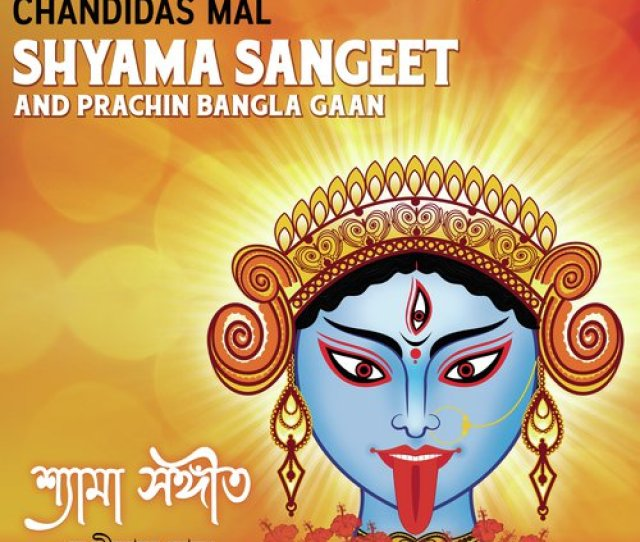 Shyama Sangeet Prachin Bangla Gaan Songs