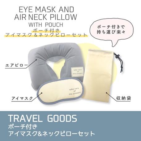 neck pillow pouch attached mask set