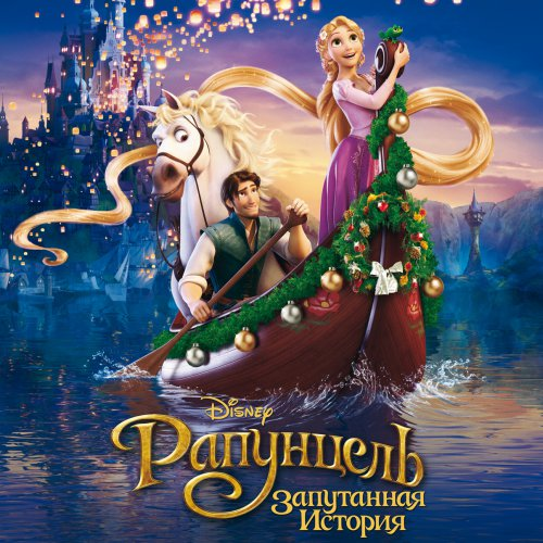 S Animation Wallpaper Tangled Russian Cast 2010 Soundtrack Theost Com All