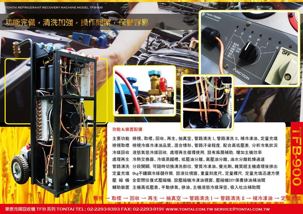 img - 東泰冷媒回收機