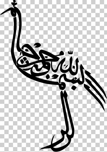 Kaligrafi Assalamualaikum Png : kaligrafi, assalamualaikum, Arabic, Calligraphy, Zoomorphism, Islamic, Others,, Monochrome,, Vertebrate,, Klipartz