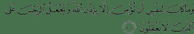Quran 10:100
