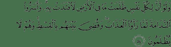 http://www.al-quran.asia/2014/02/surat-yunus-ayat-1-109.html